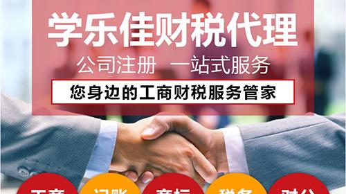 深圳学乐佳会计服务有限公司