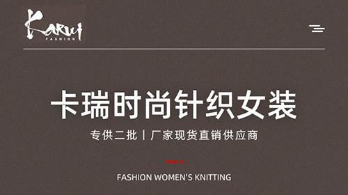 广州市海珠区凤阳卡绫瑞纺织品商行