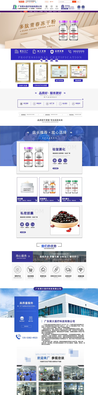 广东荣大医疗