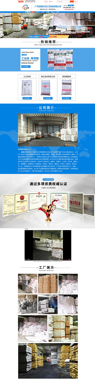 广州洁靖兴化工